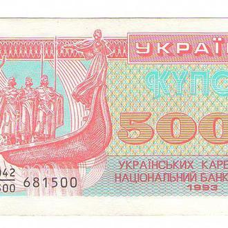 Украина купон 5 000 5000 карбованцiв 1993 дробь