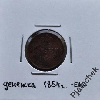 Денежка 1854