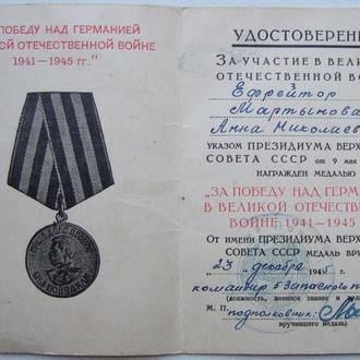 За победу над Германией 1945 г вручения. На женщину Мартынова А. Н. Зенитный полк!. + док.