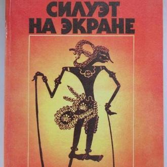 Н.Т.Ширман - Силуэт на экране, театр теней, книга про театр теней