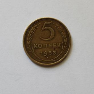 5 копеек 1953 г. СССР