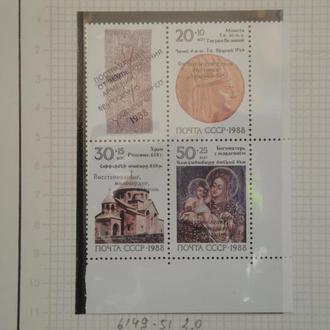 СССР 6149-51