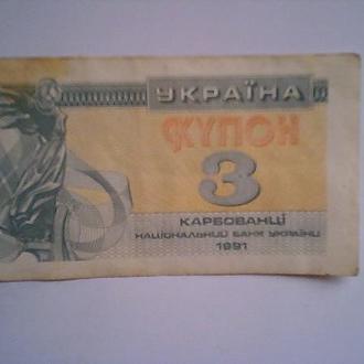 продам 3 купона 1991 года украина
