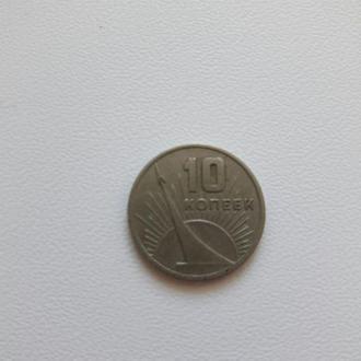 10 копеек 1917-1967