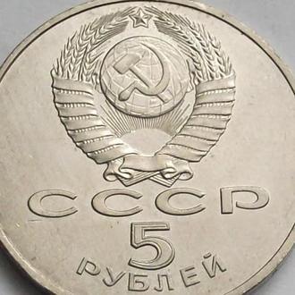 5 РУБЛЕЙ 1990 г. МАТЕНАДАРАН - ЕРЕВАН. СУПЕР СОХРАН !!!!!