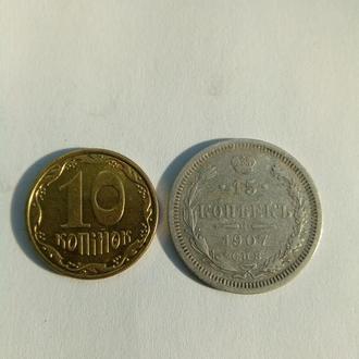 15  копеек 1907 год Николая 2
