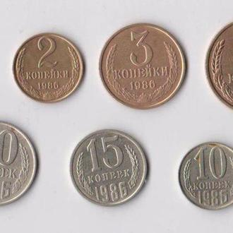 1, 2, 3, 5, 10, 15, 20 коп. = 1986 г. = СССР