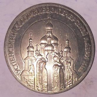 5 гривен 1998 Украина - Успенский собор Киево-Печерской Лавры