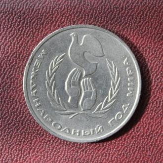 СССР. 1 рубль.1986г.