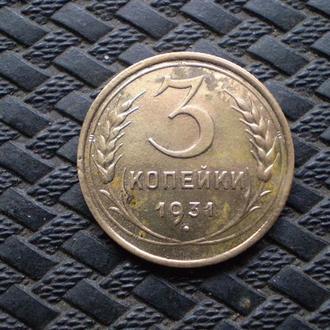 3 копейки 1931г.