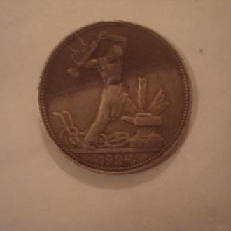 50 копеек 1924  (ПЛ)