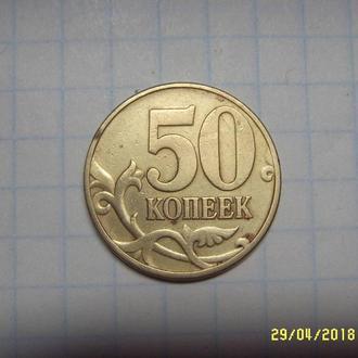 50 копеек 1997 М №2