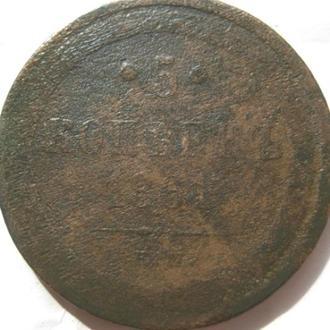 5 копеек 1861г.
