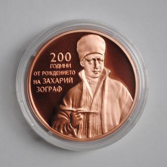 Болгария 2 лева 2010 г., PROOF, '200 лет со дня рождения Захария Зографа'
