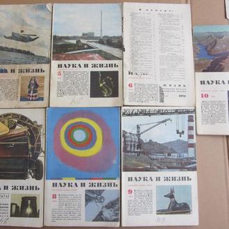 Журналы Наука и жизнь 1974 №№2, 5-10