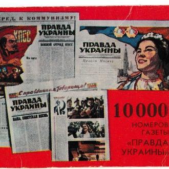 Календарик 1975 Пресса, Правда Украины