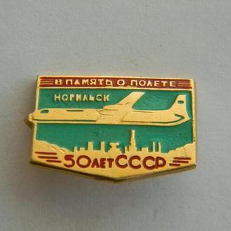 Знак в память о полете Норильск