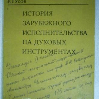 Ю. Усов История зарубежного исполнительства на духовых инструментах.