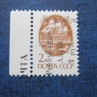 марка Россия 1992 провизорий Республика Алтай 5 руб на 2 коп MNH