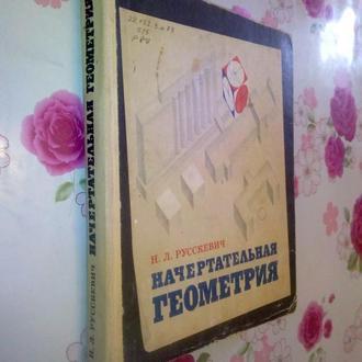 Русскевич Н.Л.  Начертательная геометрия.