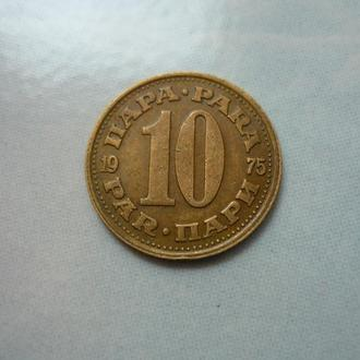 Югославия 10 пара 1975