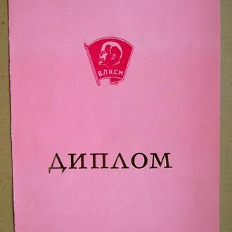 ДИПЛОМ о награждении КРАСНЫМ ВЫМПЕЛОМ - ВЛКСМ = ХМЕЛЬНИЦКИЙ ОБКОМ ЛКСМ УКРАИНЫ = 1986 г.