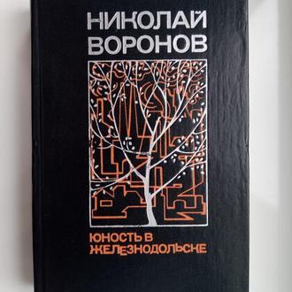 Юность в Железнодольске      - Николай Воронов -