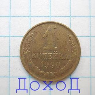 Монета СССР 1 копейка 1990 №11