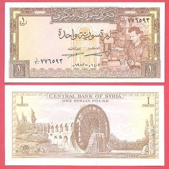 Боны Азия Сирия 1 фунт 1982 г.