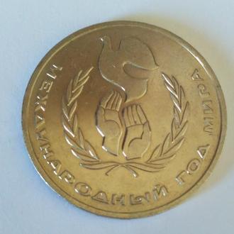 1 рубль 1986 года СССР  Международный год мира, unc, люкс!