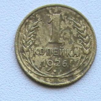 1 Копійка 1926 р СРСР 1 Копейка 1926 г СССР