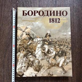 Бородино 1812