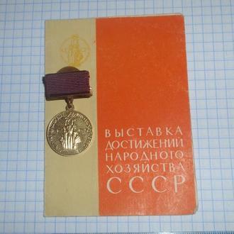 Медаль ВДНХ 1957г + док.