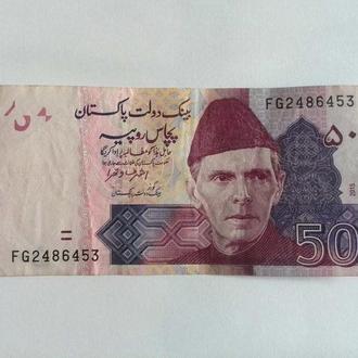 50 пакистанских рупий