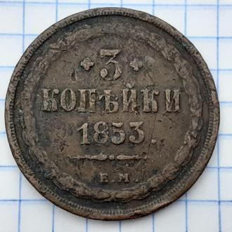 3 копейки 1853 года Е.М. №5