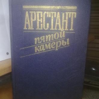 Кларов. Арестант пятой камеры (2) О последних днях адмирала Колчака