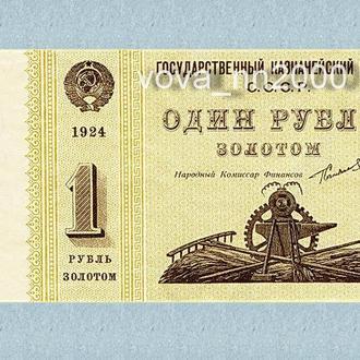 1 рубль золотом ,1924 пробный