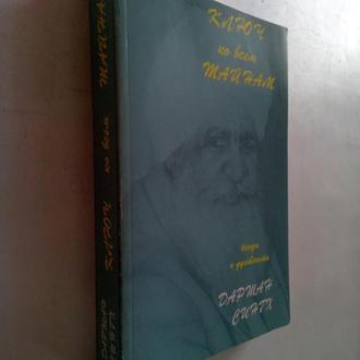 Даршан Сингх  Ключ ко всем тайнам.