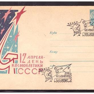 СССР СТАРЫЕ КОНВЕРТЫ ДЕНЬ КОСМОНАВТИКИ  1963
