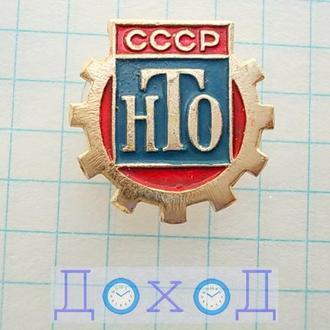 Значок нТо СССР Научно - техническое общество №2