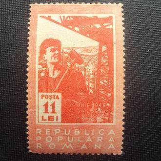 Румыния 1950г.негаш.
