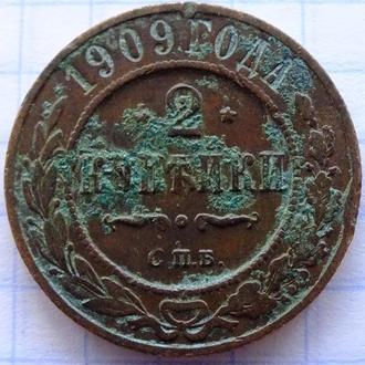 2 копейки 1909  Не копаная   №24