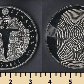 Беларусь 1 рубль 2010