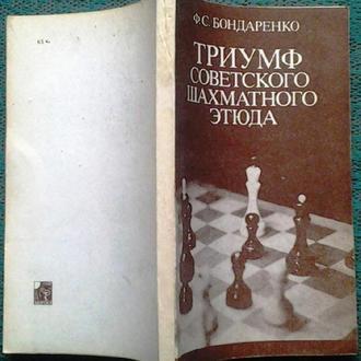 Бондаренко Ф.С. Триумф советского шахматного этюда. К.: Здоров'я, 1984г. 176 с., илл.