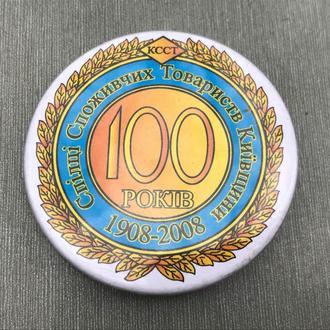 100 РОКІВ СПІЛКА СПОЖИВЧИХ ТОВАРИСТВ КИЇВЩИНИ 1908 2008 КССТ