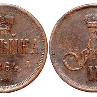 1 копейка 1864 года №6607
