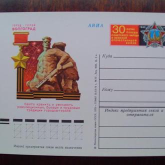 КОМ СССР 1975г. Город-герой: Волгоград.