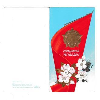 Открытка 1976 С праздником победы, пропаганда, худ. Боролин