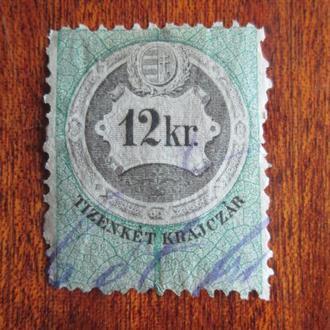 Венгрия.Гербовая марка.1868г. 12 крейцеров. МН