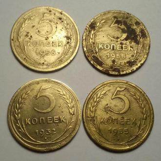 5 копеек (4шт.) 1932, 1955, 1956